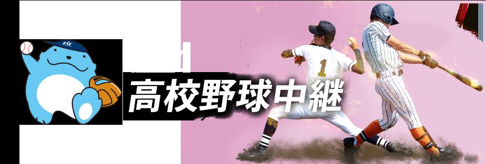 白球ライブ!2016 未来への一球