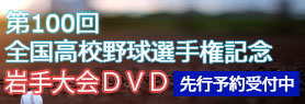 高校野球DVD2018(先行予約)