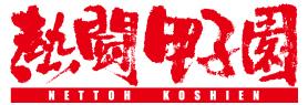 熱闘甲子園2018