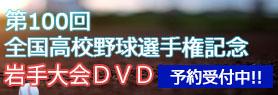 高校野球DVD2018(通常予約)