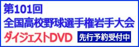 高校野球2019DVD先行販売予約受付中