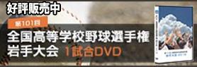 2019_1試合DVD